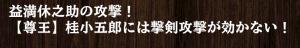 katura_gekikentaisei